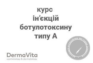 Курс «Ін'єкції Ботулотоксину типу А»