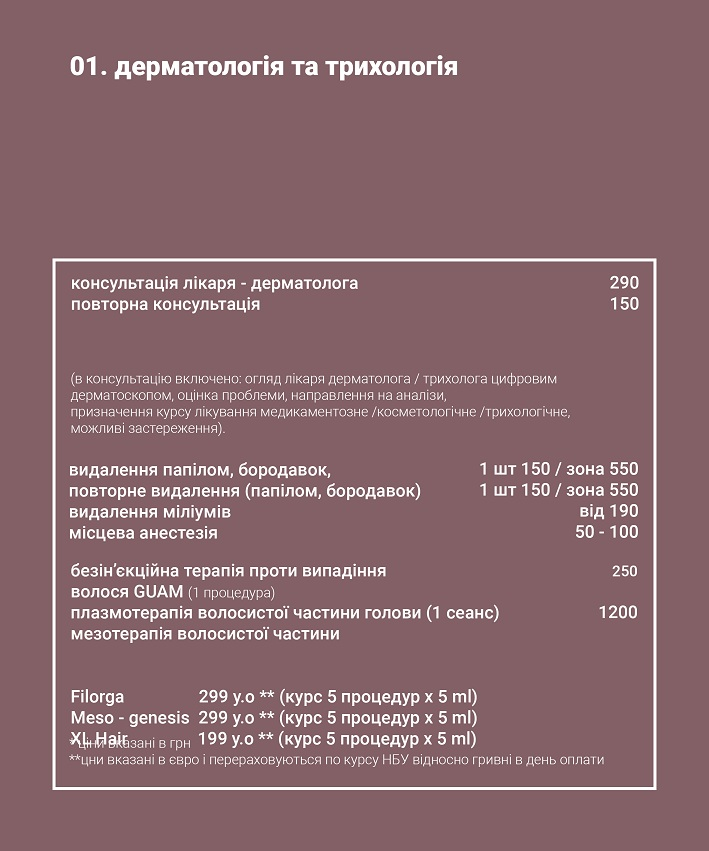 1. дерматологія та трихологія
