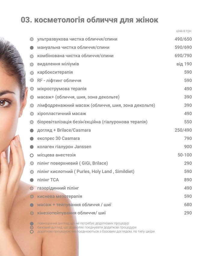 3. косметологія обличчя для жінок