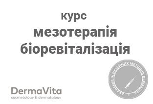 """Курс """"Мезотерапія і біоревіталізація"""""""