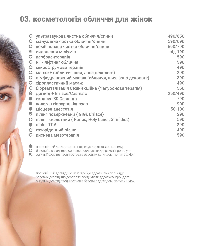 4-косметологія обличчя
