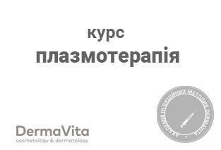 Плазмотерапія