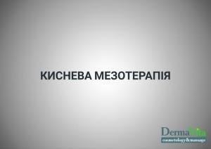 Киснева мезотерапія