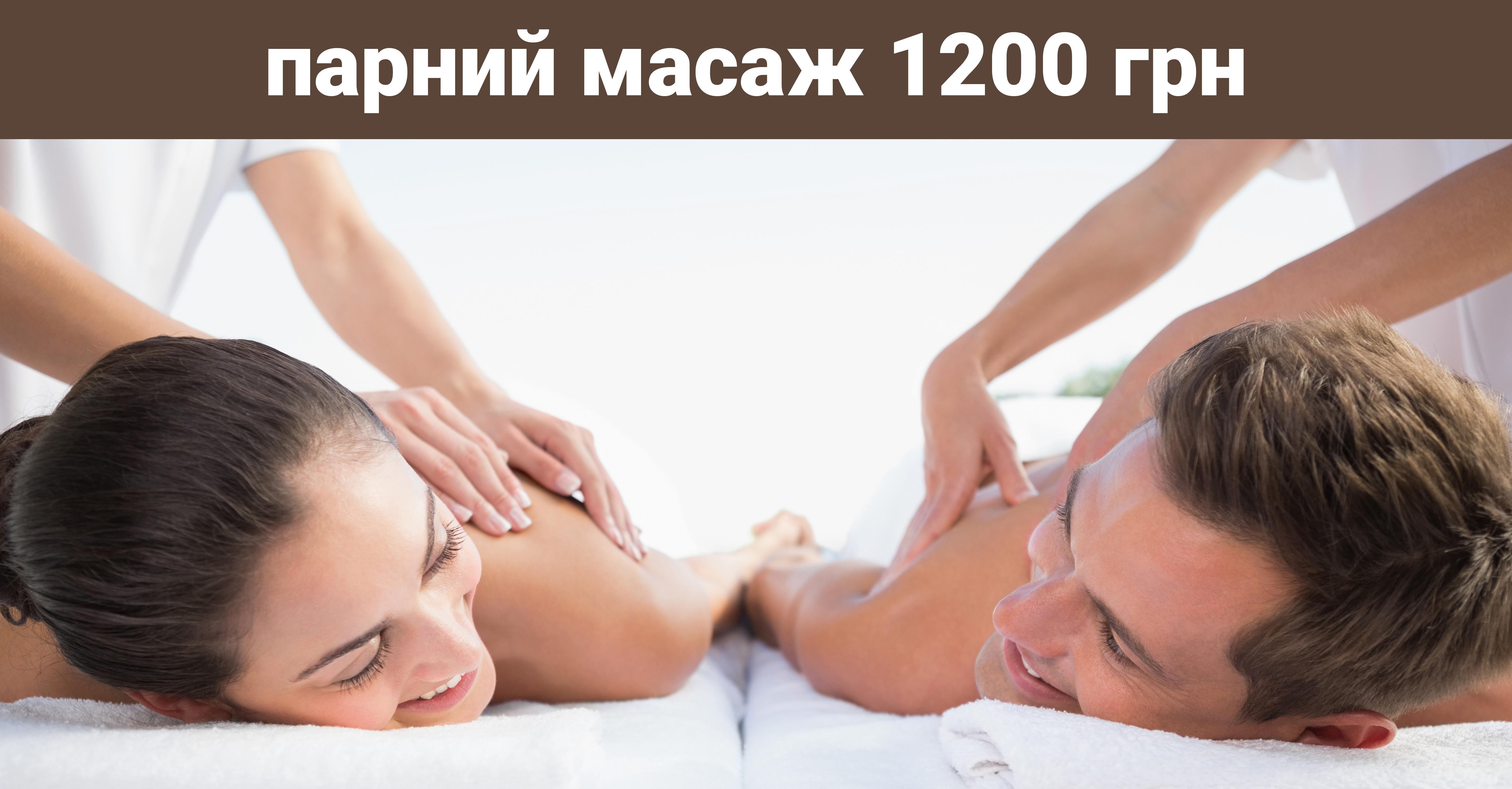 parnyj-masazh-na-sajt