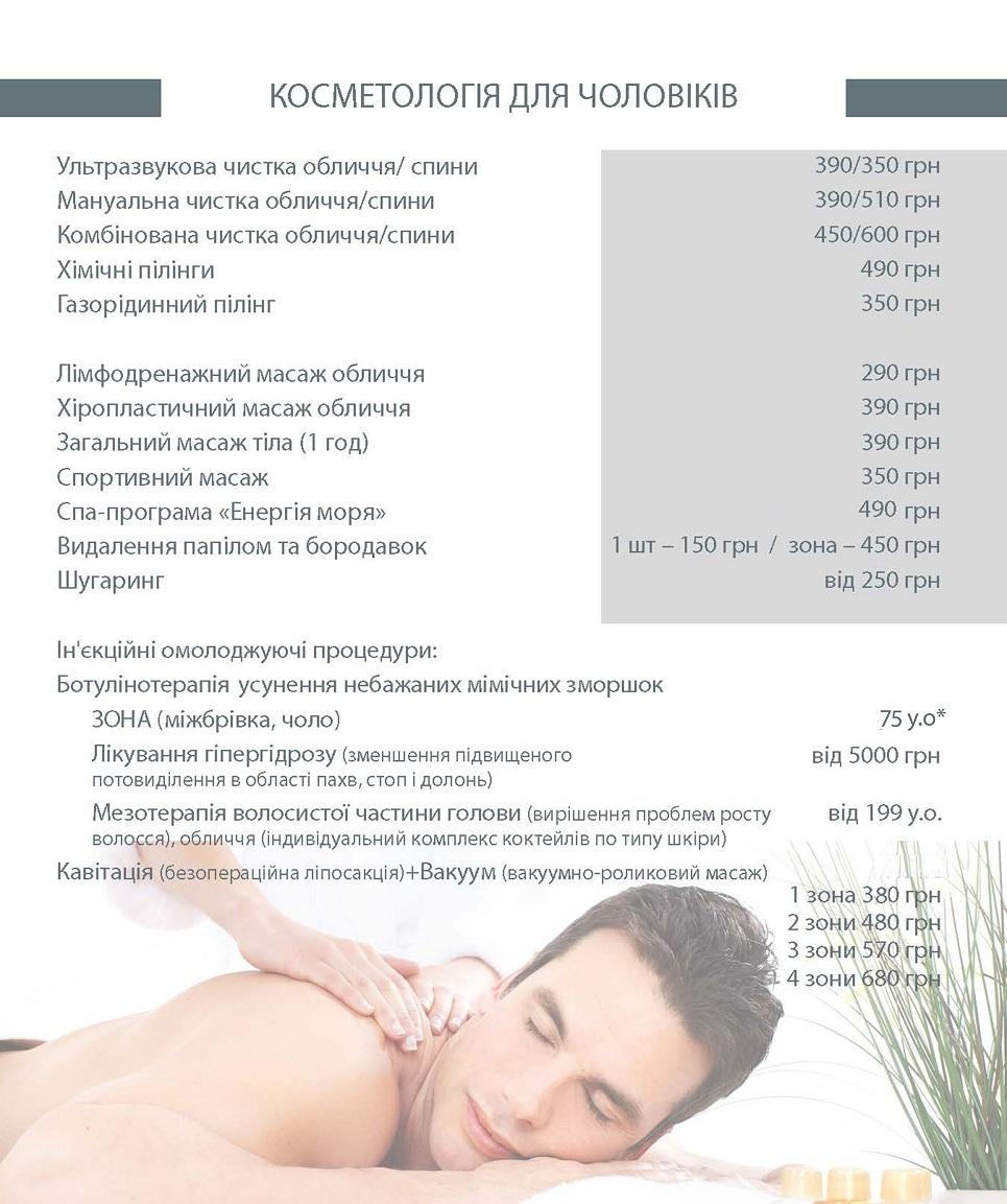 Чоловіча косметологія у Львові