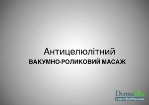 АНТИЦЕЛЮЛІТНИЙ ВАКУМНО-РОЛИКОВИЙ МАСАЖ